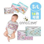 【Anna&Eve】美國 嬰兒舒眠包巾 / 防驚跳新生兒肚圍(S/L-多色任選)