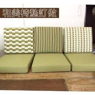 椅墊訂做 木頭椅墊 柚木椅墊 沙發椅墊 坐墊 靠墊 臥榻 布沙發 原木椅墊 原木坐墊 高密度泡棉 泡棉墊 乳膠