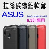 【拉絲碳纖維】華碩 ASUS ZenFone Max Pro M2 ZB631KL 6.3吋 防震防摔 拉絲碳纖維軟套/保護套/背蓋/全包覆/TPU-ZY