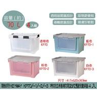 『振呈』  (免運)聯府KEYWAY KP70/-1/-2/-3  4入組-布拉格前取式整理箱(4色) 70L/台灣製