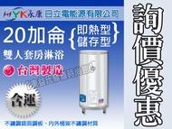 永康系列日立電標準型20加侖EH-20電熱水器【東益氏】售電光牌 怡心牌 喜特麗 林內 熱水器 瓦斯熱水器