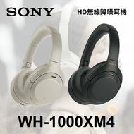 2020最新【SONY 】原廠公司貨 HD藍牙無線防噪 耳罩式耳機(WH-1000XM4)