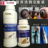 發動機清潔 引擎清潔三元催化清洗劑鈍化劑套裝 氧傳感器清洗劑修復劑套裝