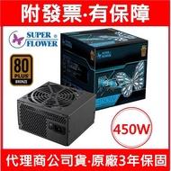 附發票 振華 戰蝶 450W 80+ 銅牌 電源供應器 POWER