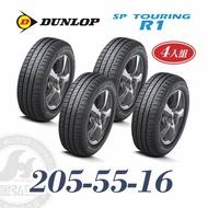 登祿普 R1 205/55/16 四入組 節能耐磨輪胎
