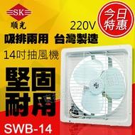 SWB-14 220V 順光 浴室用通風機 換氣機【東益氏】售暖風乾燥機  風扇 吊扇 暖風機