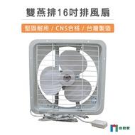 【自助家】雙燕牌16吋排風扇