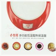 【九元生活百貨】勳風 多功能恆溫電熱保溫盤 HF-O7 保溫杯墊 加熱盤