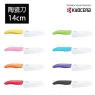 KYOCERA 日本京瓷多功能精密陶瓷刀(14cm)多色挑選