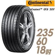 【德國馬牌】UC6S-235/60/18吋舒適操控輪胎_送專業安裝 (UC6SUV)
