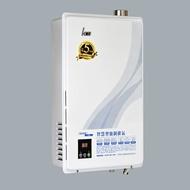 數位恆溫熱水器GH1266