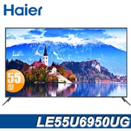 Haier海爾 55吋 4K HDR 聯網液晶顯示器(LE55U6950UG)*送基本安裝、HDMI線、韓國舒適毯