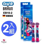 德國百靈Oral-B-兒童冰雪奇緣刷頭(2入)EB10-2 二袋經濟組