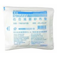 佑合紗布塊  台灣製 不織布 純紗  Y型紗布 紗布塊  滅菌 傷口