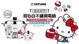 <)真的最便宜.買大鍋送小鍋☆~Hello Kitty 大同電鍋 聯名款 11人份 甜心白 限量珍藏品 (SF95)