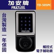 『寰岳五金』TD-505PC 加安牌 門厚30-45  三合一觸控式電子輔助鎖(卡片/密碼/鑰匙)