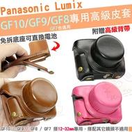 Panasonic Lumix GF10 GF9 GF8 GF7 兩件式皮套 12-32mm 鏡頭 免拆底座更換電池 相機包 相機皮套 保護套 復古 豪華版