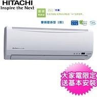 【HITACHI 日立】4-5坪變頻冷專分離式冷氣機組(RAS-28SK1/RAC-28SK1)