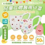 【永猷】兒童3D立體醫用口罩(50入/盒)