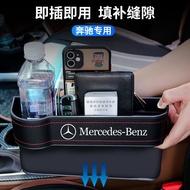 ♙▪car storage box seat gap Mercedes-Benz glc e300c200l accessories interior modification