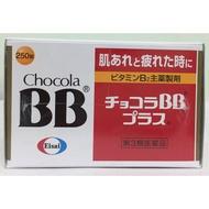 【佩佩的店】CHOCOLA BB 俏正美 糖衣錠 180粒 / 250粒 日本製 新莊可面交