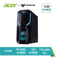 【acer】Predator Orion 3000 PO3-600 電競電腦 (i5-9400+B360+RTX2060-6G+16G+1TB+256G M.2/DVDRW/讀卡機/WiFi/500