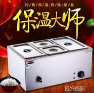 保溫台 源電熱保溫湯池台式自助餐商用多格保溫售飯台暖湯爐小型 第六空間 MKS