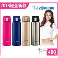 ZOJIRUSHI 象印 超輕量 OneTouch 不鏽鋼真空保溫杯 保溫瓶 480ml (SM-SD48MM)