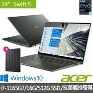 【贈1TB外接硬碟】Acer最新11代EVO SF514-55TA-718E 14吋i7窄框抗菌極輕筆電(i7-1165G7/16GB/512G SSD)