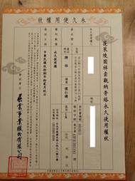 蓬萊陵園祥雲觀牌位 - 懷仁樓(3F) 比牌價便宜30,000(未選位未繳管理費)