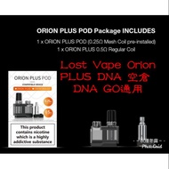 [降價衝評價]lost vape orion plus dna 空倉 油倉 霧化芯 DNA GO 通用 lostvape