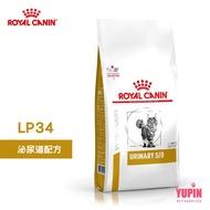 法國皇家 ROYAL CANIN 貓用 LP34 泌尿道配方 1.5KG/3.5KG 處方 貓飼料
