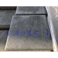 新竹《橫山建材》水泥製品 園藝 【平板磚】 空心磚、百歲磚 、步道磚、平板磚