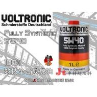 Jt車材 - VOLTRONIC 摩德 5W40 1公升 全合成機油