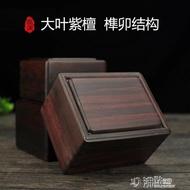 紫檀木盒首飾盒 紅木飾品盒實木小盒子收藏盒儲物盒 木質印章盒 ATF