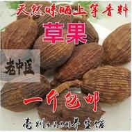 新鮮貨 天然香料草果 正品川菜調料 草果 草果粉 燒菜燉肉火鍋500g特價
