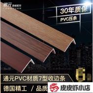 爆款熱賣#PVC塑膠L型木地板收邊條直角線條門壓條7字型木地板壓邊條