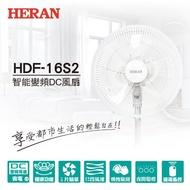 【10月週年慶滿額送mo幣★HERAN禾聯】16吋智能變頻DC風扇(HDF-16S2)