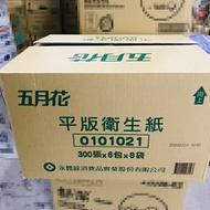 現貨 衛生紙 五月花 平版衛生紙 1箱 3/31已到貨可出貨  限制宅配出貨 24h 台灣製