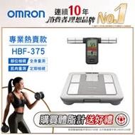 OMRON歐姆龍體重體脂計HBF-375★送質感帆布提袋