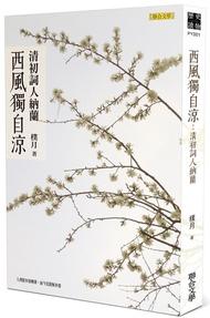 西風獨自涼: 清初詞人納蘭/樸月 eslite誠品