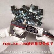 ₪☍手動液壓鉗模具120/240/300壓線鉗壓模六角模子壓接鉗配件