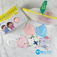 【YSH益勝軒】台灣製 幼幼1-4歲3D立體口罩50入/盒(三款卡通圖案可選)