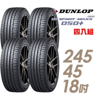 【DUNLOP 登祿普】SP SPORT MAXX 050+ 高性能輪胎_四入組_245/45/18(MAXX 050+)