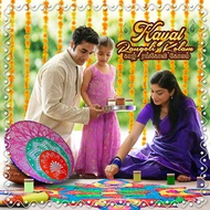 Kayal Rangoli Kolam, Deepavali Kolam, Rangoli Stencils, Rangoli Kolam, Wedding Kolam, Pongal Kolam, Diwali Decoration