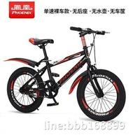 自行車 鳳凰兒童自行車男孩女孩中大童山地車4-6-8-10歲變速碟剎變速單車