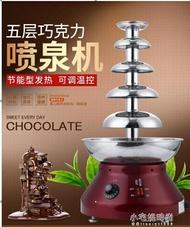 巧克力噴泉機噴淋塔五層商用巧克力噴泉機火鍋瀑布機朱古力機  【娜娜小屋】