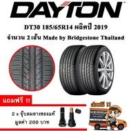 ยางรถยนต์ Dayton 185/65R14 รุ่น DT30 (2 เส้น) ยางใหม่ปี 2019 Made By Bridgestone Thailand