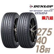 【DUNLOP 登祿普】SP SPORT MAXX 050+ 高性能輪胎_二入組_275/40/18(MAXX 050+)