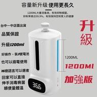 K9 PRO PLUS 紅外測溫儀皂液器全自動感應凝膠/酒精/噴霧一體式洗手液機 自動量體溫加酒精消毒噴霧